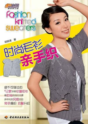 Fashion knitted sweaters №1, 2011
