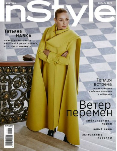 InStyle №168 2020