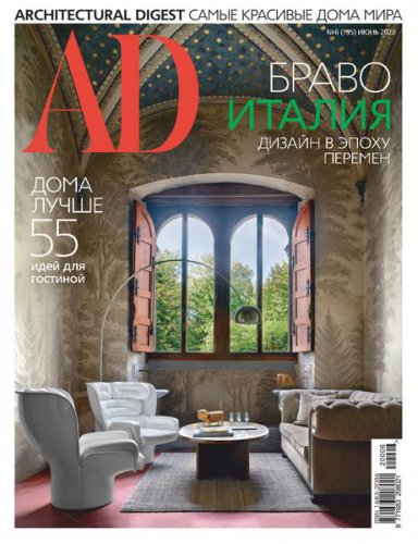 AD/Architectural Digest №6 2020