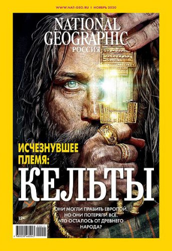 National Geographic №11 2020 Россия