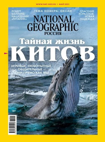 National Geographic №5 2021 (Россия)